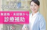 人気の秋葉原エリアの三井記念病院で未経験から看護アシスタント イメージ