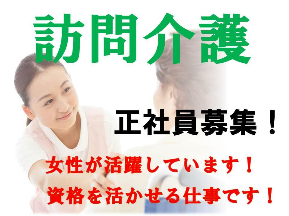 【釧路市/訪問介護】☆未経験OK☆正社員☆残業なし☆無料駐車場有☆ イメージ
