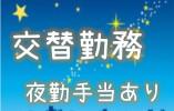 【福岡市南区】★正社員★介護老人保健施設でのお仕事です♪♪無資格・未経験OK♪ イメージ