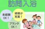 【釧路市愛国/訪問入浴】◆パート社員◆時間・曜日応相談◆ イメージ