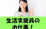 【釧路市/障がい者グループホーム】パート☆世話人募集☆ イメージ