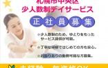 【札幌市中央区/デイサービス】☆正社員☆小規模アットホームな職場☆マイカー通勤OK☆ イメージ