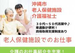 【沖縄市】大手医療法人の老健での正社員求人♪賞与4か月! イメージ
