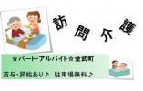 【金武町】有料老人ホームへの訪問介護♪昇給あり♪(パート・アルバイト) イメージ