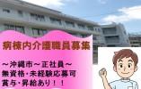 【沖縄市】病棟内介護業務(正社員)残業なし♪ イメージ