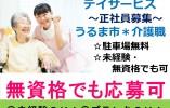 【うるま市】介護職の正社員です!!新規開設の小規模型デイサービスで働きやすい☆ イメージ