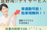【宜野湾市】半日型デイサービス♪無資格応募OK!介護職 パートアルバイト 扶養内勤務可能♪ イメージ