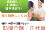 【うるま市】新規オープン♪正社員!夜勤なし!土日休み! イメージ