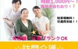 【うるま市】新規オープン♪時給1300円!土日休み!訪問介護♪ イメージ