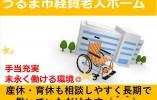 【沖縄県うるま市】軽費老人ホームでの介護職 月収15万以上可 助成制度有り イメージ