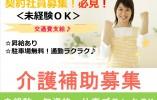 沖縄市|介護補助|未経験OK|昇給有|介護老人保健施設 イメージ
