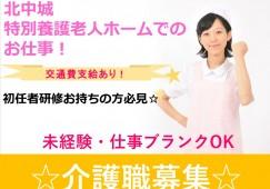 【北中城村】特別養護老人ホーム  介護職 契約社員 手当充実☆ イメージ