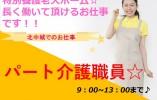 【北中城村】9~13時の4時間勤務!特養でのパート職♪ イメージ