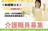 【沖縄県嘉手納町】デイサービス施設での勤務 14時もしくは17時までのアルバイト求人♪ イメージ