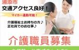 【浦添市】有料老人ホーム 介護福祉士 介護職 正社員 手当充実☆ イメージ