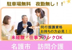 【名護市】訪問介護 介護職の正社員 賞与25万♪ イメージ