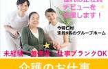 【今帰仁村】グループホーム♪介護職の正社員 ☆未経験者大歓迎!☆無資格OK! イメージ