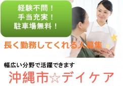 【沖縄県沖縄市】夜勤なし通所リハビリテーションでの介護職(パート・アルバイト)大手医療法人系列の施設で安心して就業できます。 イメージ