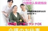 沖縄市|介護職員|実務者研修|未経験可|介護老人保健施設 イメージ