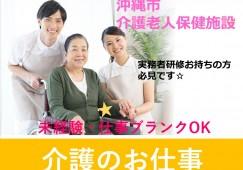 【沖縄市】大手医療法人関連施設!契約社員の介護職員 体制しっかり安心して就業できます イメージ