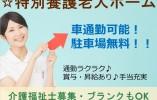 【宜野座村】特別養護老人ホームでの介護職 介護福祉士 契約社員 賞与あり イメージ