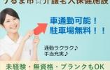 【沖縄県うるま市】老人保健施設内でのお仕事 イメージ
