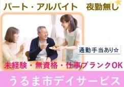 【うるま市】日勤のみの介護職♪新規開設の小規模型デイサービスでパート・アルバイト、働きやすい☆ イメージ