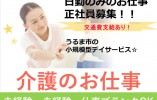 【うるま市】日勤のみの正社員です!!新規開設の小規模型デイサービスで働きやすい☆ イメージ