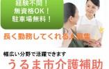 【沖縄県うるま市】研修制度の整った病院での介護業務♪ イメージ