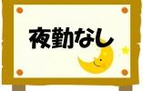 ◆マイカー通勤OK♪無料駐車場アリ◆嬉しい土日祝休み!【安芸郡熊野町平谷】障がい者活動支援センターでの介護のお仕事♪ イメージ