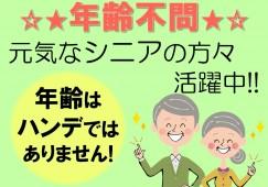 時給900円*4時間勤務【田川郡】デイサービスのパートスタッフ イメージ