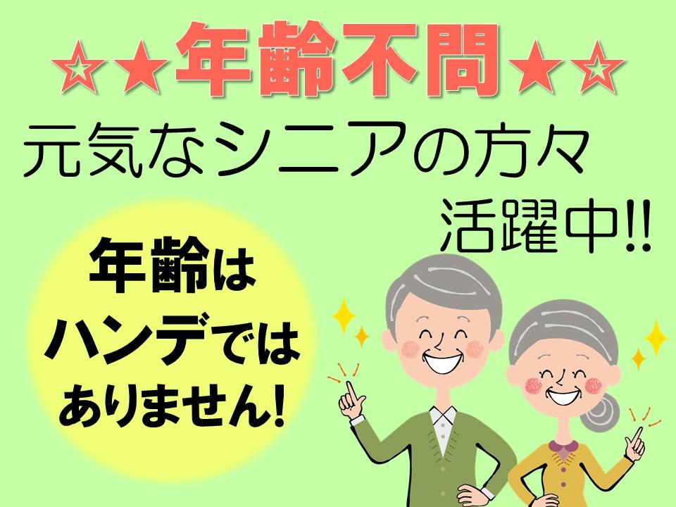 \無資格・未経験大歓迎/年齢不問★【松本市】有料老人ホームでの介護職〈パート〉*定年なし!残業ありません♪ イメージ
