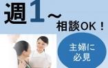 【訪問介護】パート・アルバイト募集☆時給1,000円~1,600円☆雇用保険は入れます! イメージ