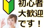 \無資格・未経験大歓迎/【新潟市北区】グループホームでの介護職〈契約社員〉正社員登用制度あります★ イメージ