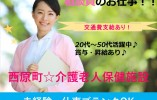 【西原町】介護老人保健施設でのお仕事♪(契約) イメージ