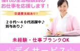 【うるま市】定員10名の少人数制のデイサービス♪介護職がはじめての方におすすめ♪デイサービスでのお仕事!! イメージ