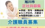 【旭川市/小規模多機能ホーム】正社員募集✿昇給・賞与有✿シニアの方歓迎!! イメージ