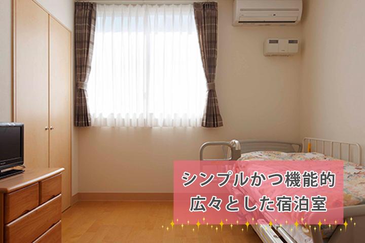 マザアスホーム憩増尾台 宿泊室