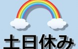 \午前中のみ時短パート/土日祝お休みです♪【桐生市】グループホームでの看護師*未経験の方も大歓迎です(^^)/ イメージ