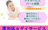 【厚別区/デイサービス】パート募集☆週2日~OK☆無資格・未経験もOK☆ イメージ