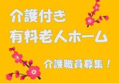 【松本市城西】介護付有料老人ホームの介護職員募集!無資格未経験の方も歓迎☆資格取得支援制度あり! イメージ