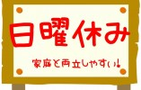 【鶴居村/デイサービス】パート職員☆年間休日124日☆ イメージ