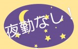 \時給1,000円以上/【東大阪市御幸町】残業なし/夜勤なし/無資格・未経験者歓迎! イメージ