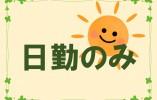 \資格取得支援制度/★通勤便利★日勤のみ★ほぼ残業なし【熊本市西区】有料老人ホーム*正社員 イメージ