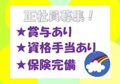 \手当充実・未経験者歓迎♪/【北九州市小倉北区】グループホームでの介護スタッフ求人♪安定の正社員求人♪ イメージ