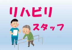 【長野市東鶴賀】デイサービスで正社員募集!経験者優遇!嬉しい賞与3ヶ月分♪ イメージ