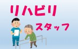 【千曲市上徳間】小規模デイサービスでの機能訓練指導員募集!! 働きやすい職場環境! イメージ