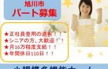 【旭川市/小規模多機能ホーム】フルタイムパート募集✿昇給有✿シニアの方歓迎!! イメージ