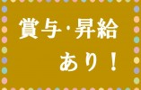 \理学療法士求人&月額210,000円~/クリニック勤務【熊本市北区】*正社員 イメージ
