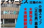 【塩竈市】デイサービスでの介護スタッフ*正社員*賞与3か月☆☆ イメージ